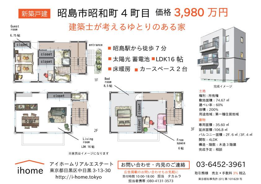 Newly built Tokyo home near Akishima