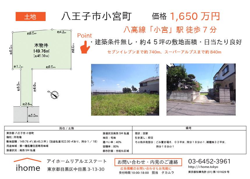ihome Property in Komiya